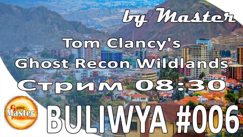 Tom Clancy's Ghost Recon: Wildlands обзор и прохождение игры на русском. Buliwya - [Часть 6] » Freewka.com - Смотреть онлайн в хорощем качестве