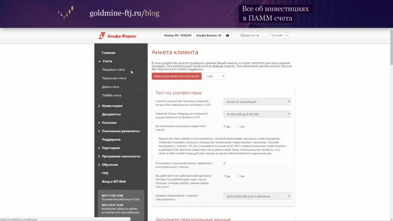 Альфа Форекс (Alfa Forex) обучение: как инвестировать в ПАММ