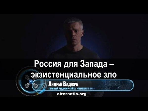 Андрей Ваджра. Россия для Запада – экзистенциальное зло 25.03.2018. (№ 25)