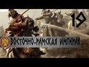 Attila Total War =19= Восточная-римская империя - Тогда мы идем к вам...
