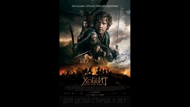 Хоббит: Битва пяти воинств (2014) расширенная версия