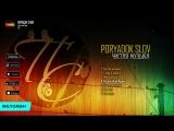 Порядок Слов - Чистая музыка (Альбом 2011 г)