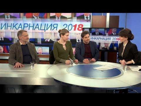 Шульман, Рогов, Орешкин об итогах выборов 2018. Голос Америки, 23.03.2018