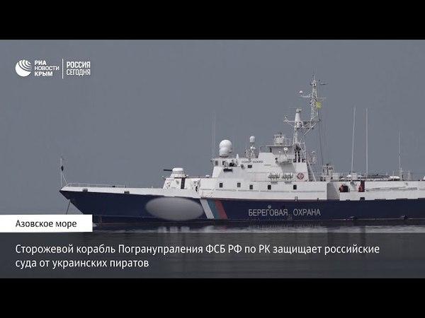 Крымские пограничники охраняют российские корабли в Азовском море
