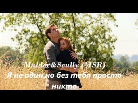 Малдер и Скалли MSR Я не один но без тебя просто никто