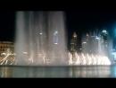 Танцующий фонтан в Дубае..