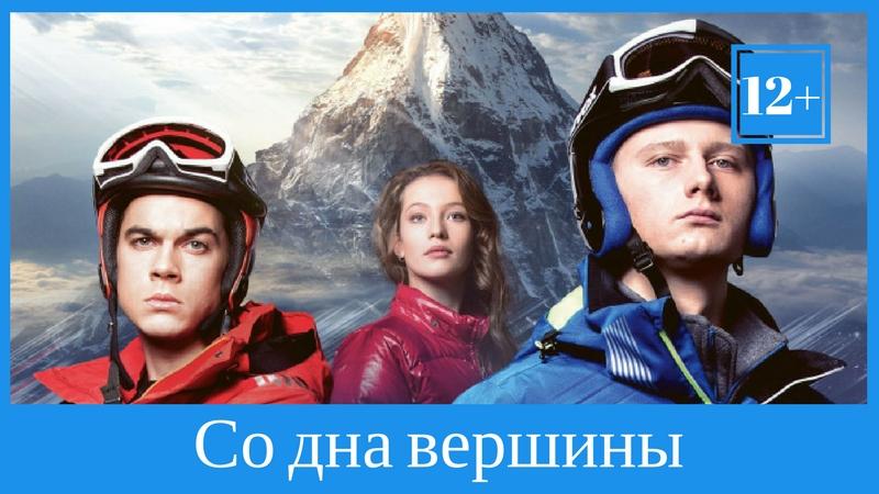 Со дна вершины (12) | В КиноПросторе с 1 марта!