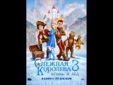 Снежная королева 3. Огонь и лед 2016 hd лицензия
