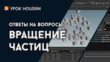 Houdini - Ответы - Вращение частиц