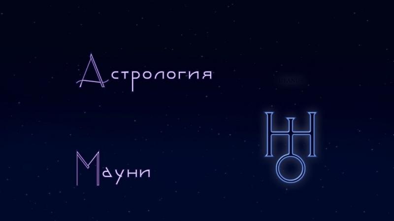 Презентация Базовый курс астрологии Мауни