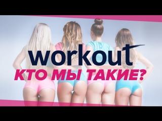 Команда Workout. Как всегда быть в форме  Workout | Будь в форме