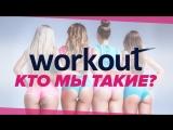 Команда Workout. Как всегда быть в форме  [Workout | Будь в форме]