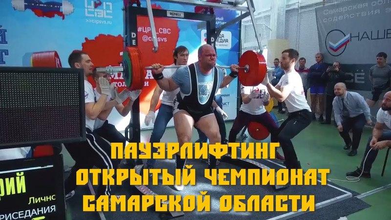 Пауэрлифтинг AWPC WPC Открытый Чемпионат Самарской области