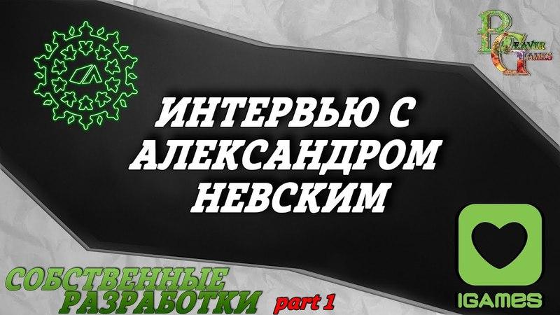 Интервью с Александром Невским Собственные разработки Гикосфера 3