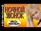 НОЧНОЙ ЗВОНОК HD мелодрамы 2016 новинки русские мелодрамы русские 2016 новинки фильмы