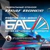 БАС - Битва Автозвука и Скорости