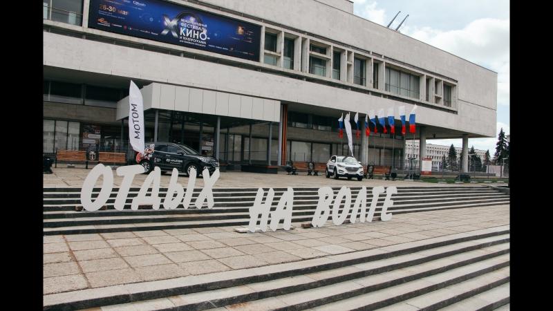III Международный туристский форум-выставка Отдых на Волге 2018