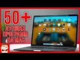 Яблочный Маньяк Что установлено на моем MacBook  ? + лучших программы на Mac OS ⁄ Что скачать на Mac ? (Full HD 1080)