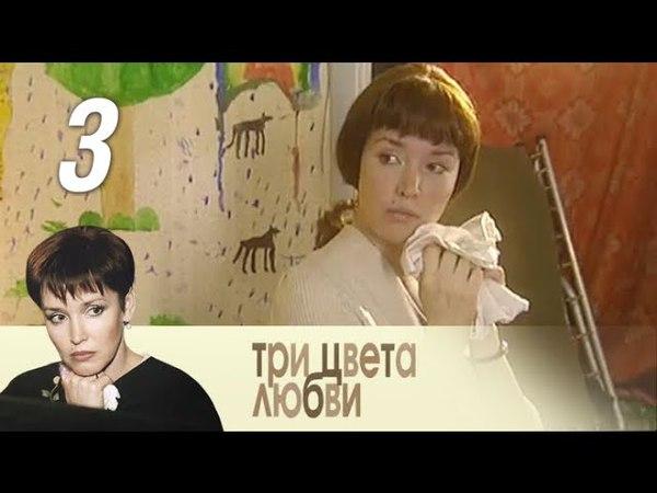 Три цвета любви 3 серия (2003)