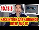 Флешка с macOS High Sierra 10.13.3 - Hackintosh для чайников на INTEL NUC - ЧАСТЬ 2