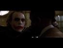 Джокер Озвучка (Темный рыцарь 2008)