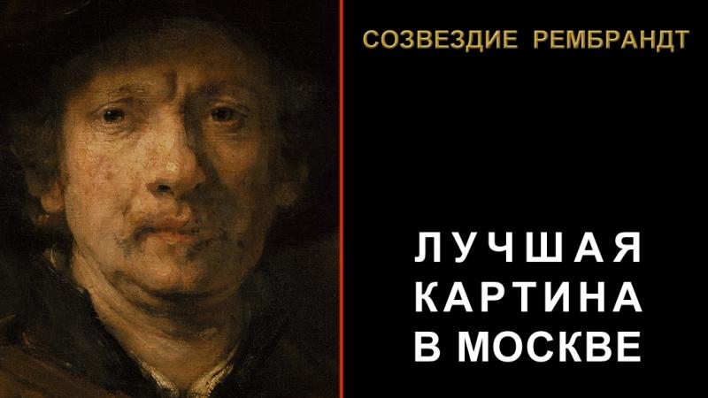 Созвездие РЕМБРАНДТ: Лучшая картина в Москве