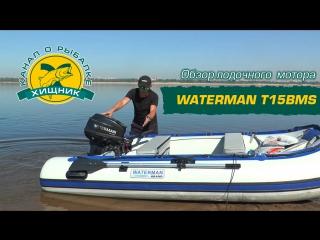 Обзор лодочного мотора Waterman T15BMS