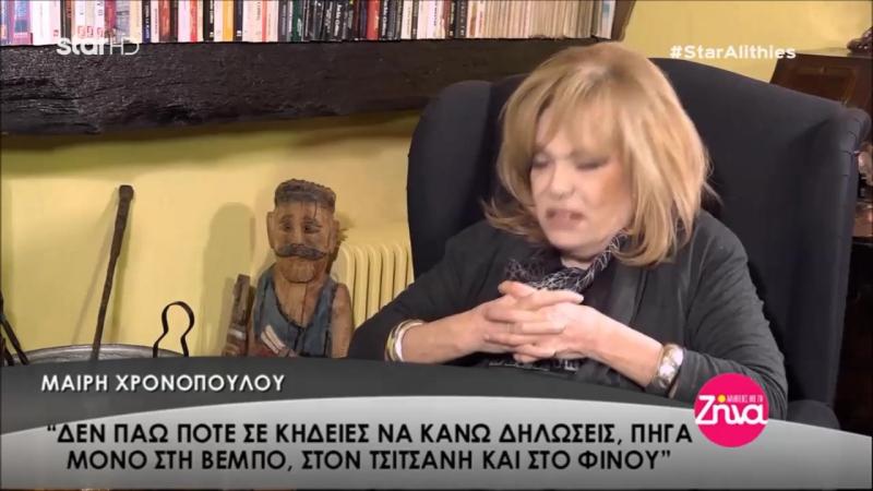 Μαίρη Χρονοπούλου - μιλάει για Σοφία Βέμπο, Τσιτσάνη, Φίνο και Έλλη Λαμπέτη