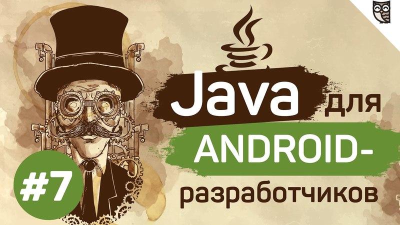 Java для Android-разработчиков - 7 - Модификаторы доступа и другие умные слова