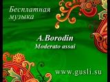 Александр Бородин - Симфония № 3 ля минор