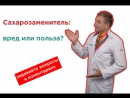 Врач-диетолог Андрей Бобровский про заменители сахара