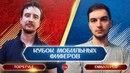 КУБОК МОБИЛЬНЫХ ФИФЕРОВ DIMATEPLO VS TOPSTYLE - FIFA MOBILE 18