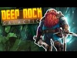 deep rock galactic первый взгляд