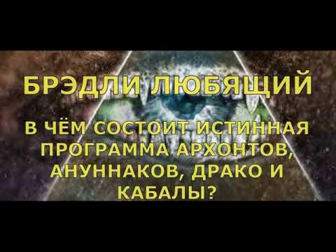 БРЭДЛИ ЛЮБЯЩИЙ - В ЧЁМ СОСТОИТ ИСТИННАЯ ПРОГРАММА АРХОНТОВ