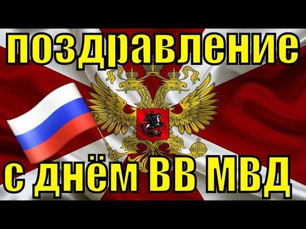 Поздравления с днём внутренних войск МВД России 27 марта видео поздравление в день внутренних войск