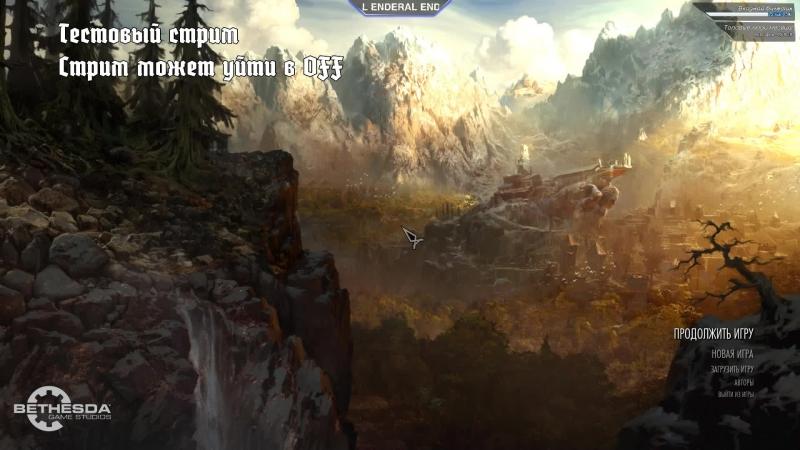 The Elder Scrolls 6: Enderal Первый Взгляд - Enderal Стрим - Enderal Обзор Прохождение на русском