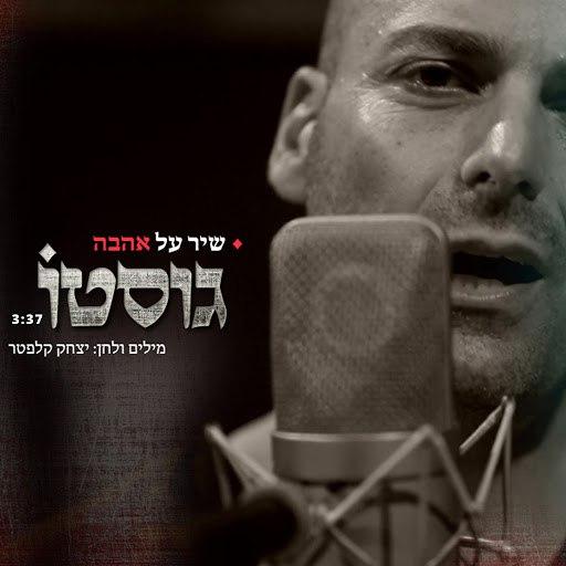 Gusto альбом Shir Al Ahava