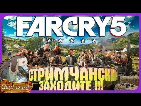 Стрим Far Cry 5 : — ЧАСТЬ 5 Иоанн Сид ну ты и САТОНА !