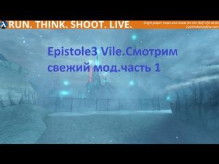 Epistole3 Vile.Смотрим свежий мод#1