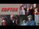 Фильм Кортик 3 серии_1973 (приключения).