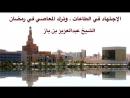 الإجتهاد في الطاعات وترك المعاصي في رمضان الشيخ عبدالعزيز بن باز رحمه الله