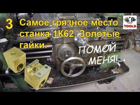 Самое грязное место станка 1К62. Золотые гайки [3] Lathe washing