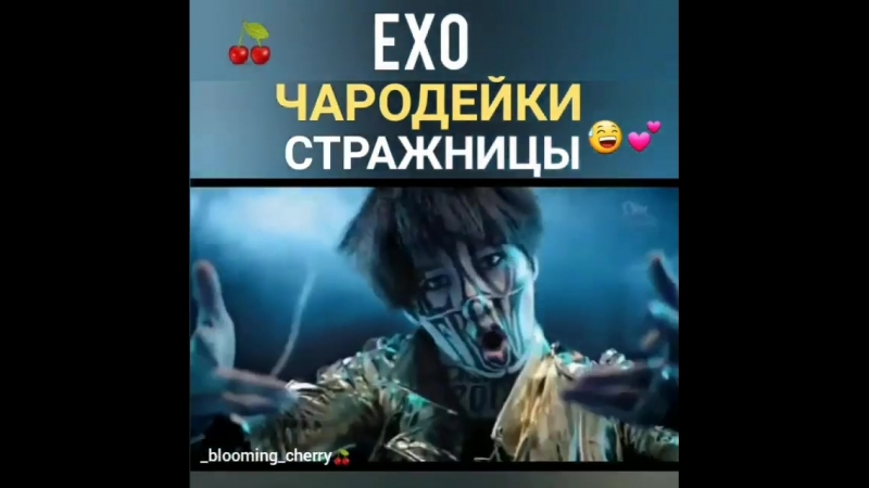 EXO- чародеи