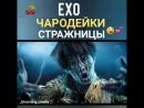 EXO чародеи