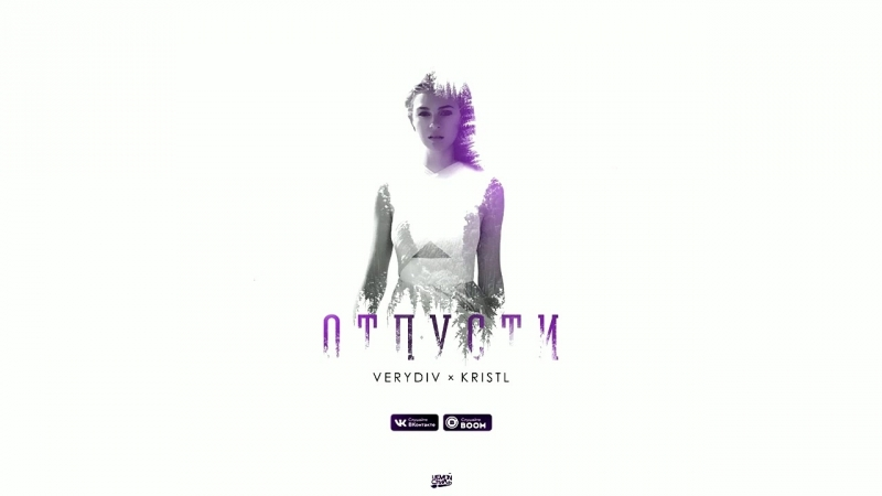 VERYDIV feat. KRISTL - Отпусти (Official Audio 2018)