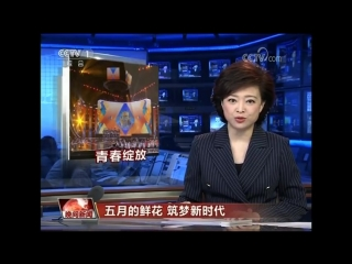 180502 exo lay yixing @ cctv-1 news