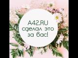 A42.RU запустил удобный сервис по подбору подарков и развлечений к 8 Марта