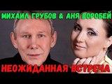 Михаил Грубов &amp Аня Воробей - Неожиданная встреча