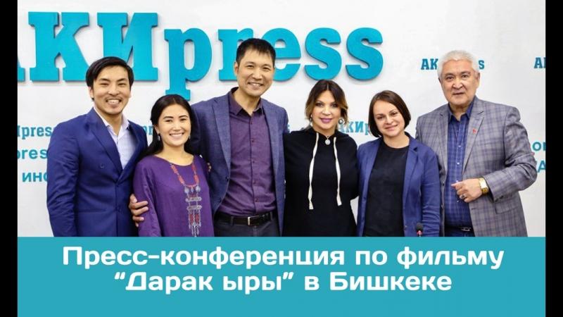Пресс конференция по фильму Дарак ыры