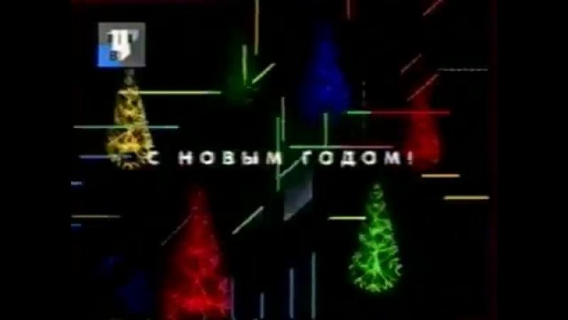 Новогодняя заставка (ТВЦ, 2001-2002) 2
